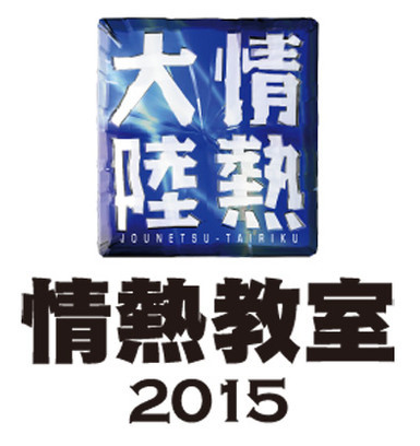 Kyoushitsu_logo